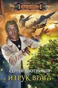 Плотников С.А. - Из рук врага обложка книги