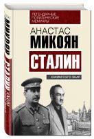 Анастас Микоян - Сталин. Каким я его знал' обложка книги