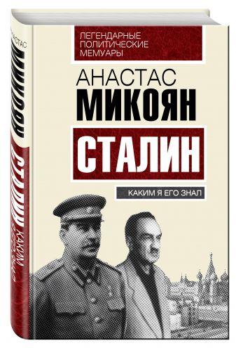 Анастас Микоян - Сталин. Каким я его знал обложка книги