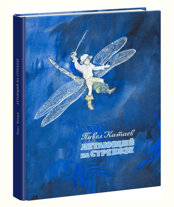 Летающий на стрекозе : [сказки] Катаев П.В.