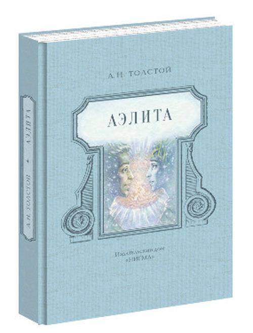 Аэлита : фантастическая повесть Толстой А.Н.