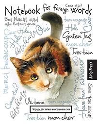 Тетрадь для записи иностранных слов. (Любопытная кошка)