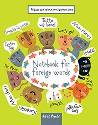 Тетрадь для записи иностранных слов. (Кошачий пир)