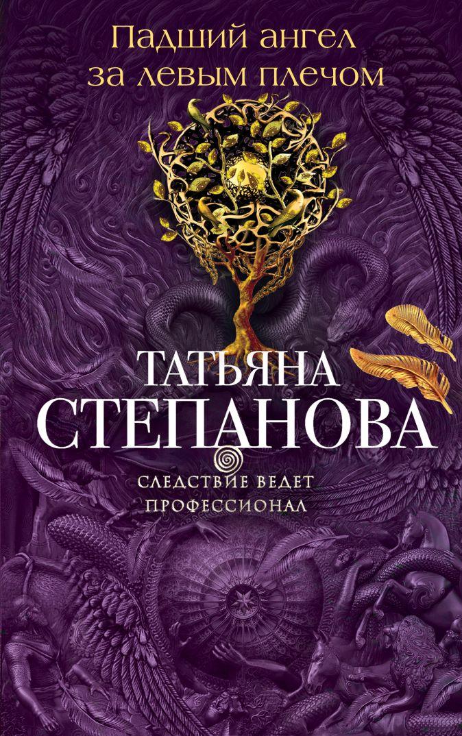 Татьяна Степанова - Падший ангел за левым плечом обложка книги