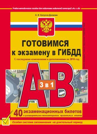 Копусов-Долинин А.И. - Готовимся к экзамену в ГИБДД категории АВ (редакция 2016 года с последними изменениями) обложка книги
