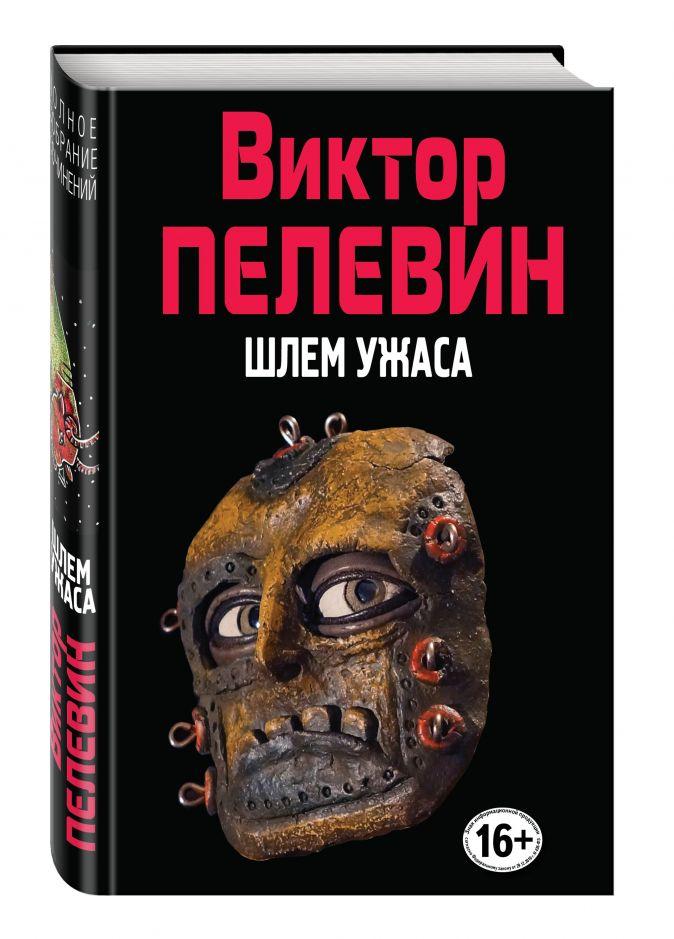 Шлем ужаса Виктор Пелевин