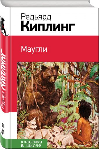 Маугли Редьярд Киплинг