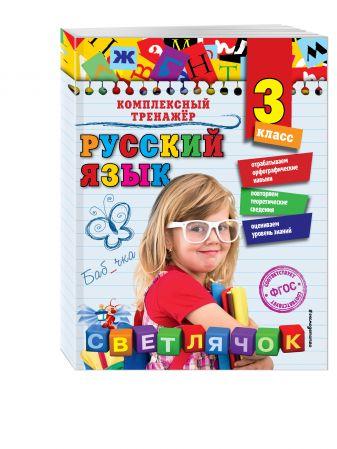 Е.А. Польяновская - Русский язык. 3 класс обложка книги