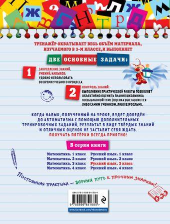 Русский язык. 3 класс Е.А. Польяновская