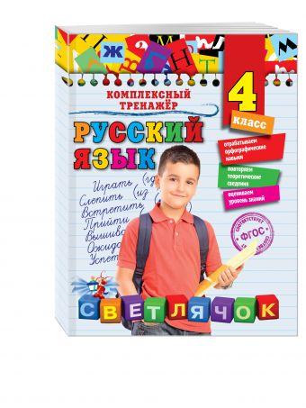 Русский язык. 4 класс Е.А. Польяновская