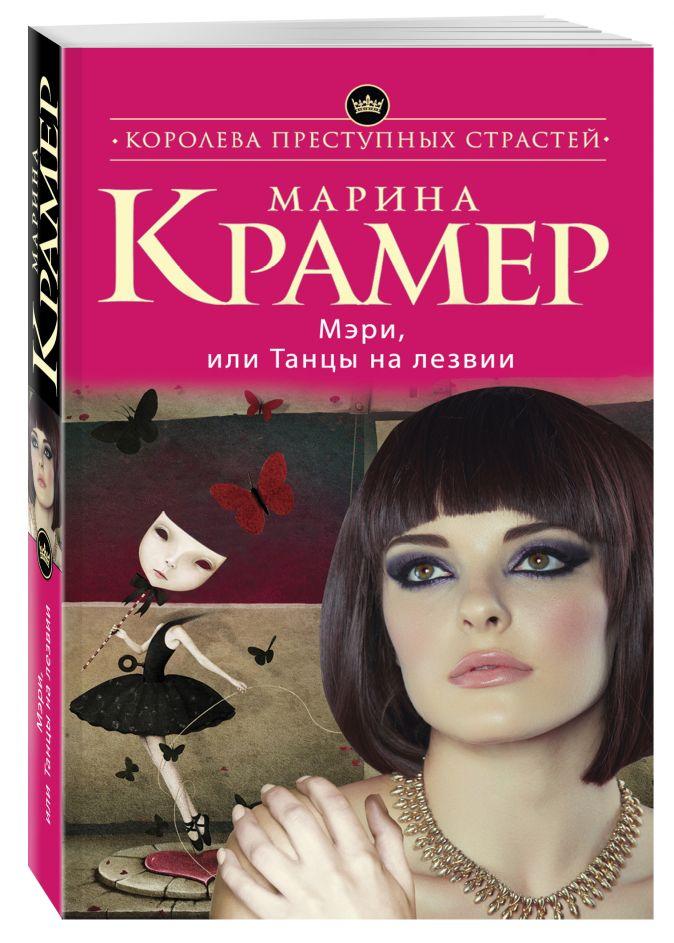 Крамер М. - Мэри, или Танцы на лезвии обложка книги