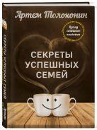 Толоконин А.О. - Секреты успешных семей. Взгляд семейного психолога' обложка книги