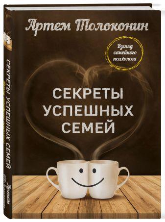 Артем Толоконин - Секреты успешных семей. Взгляд семейного психолога обложка книги