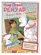 Маша Орлова - Пьер Огюст Ренуар. Жюли Мане с кошкой' обложка книги