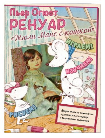 Пьер Огюст Ренуар. Жюли Мане с кошкой Маша Орлова