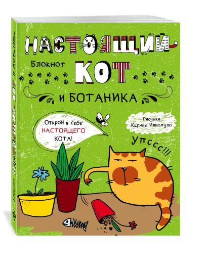 Блокнот. Настоящий кот и ботаника - фото 1