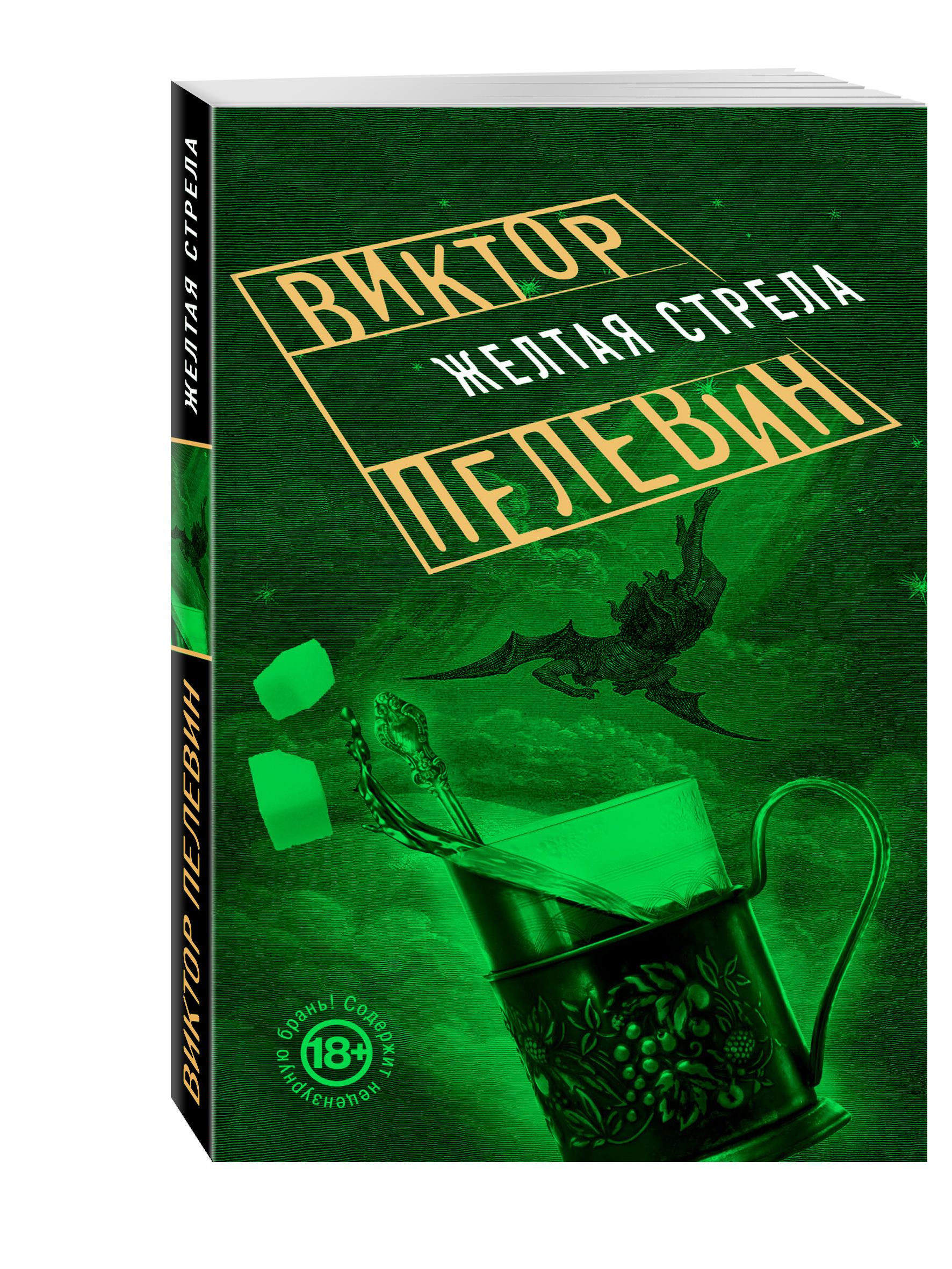 Виктор Пелевин Желтая стрела виктор пелевин желтая стрела и другие повести