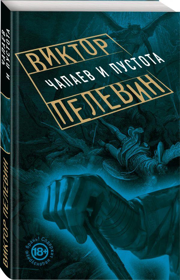 Пелевин Виктор Олегович Чапаев и Пустота