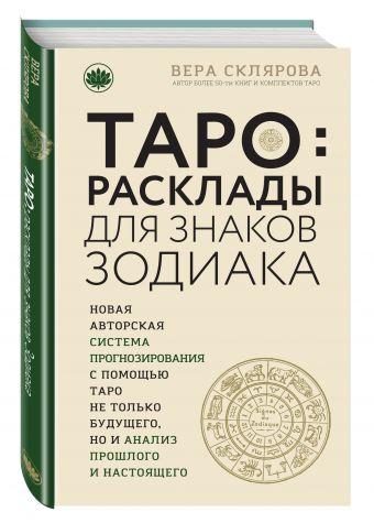 ТАРО. Расклады для знаков Зодиака Вера Склярова
