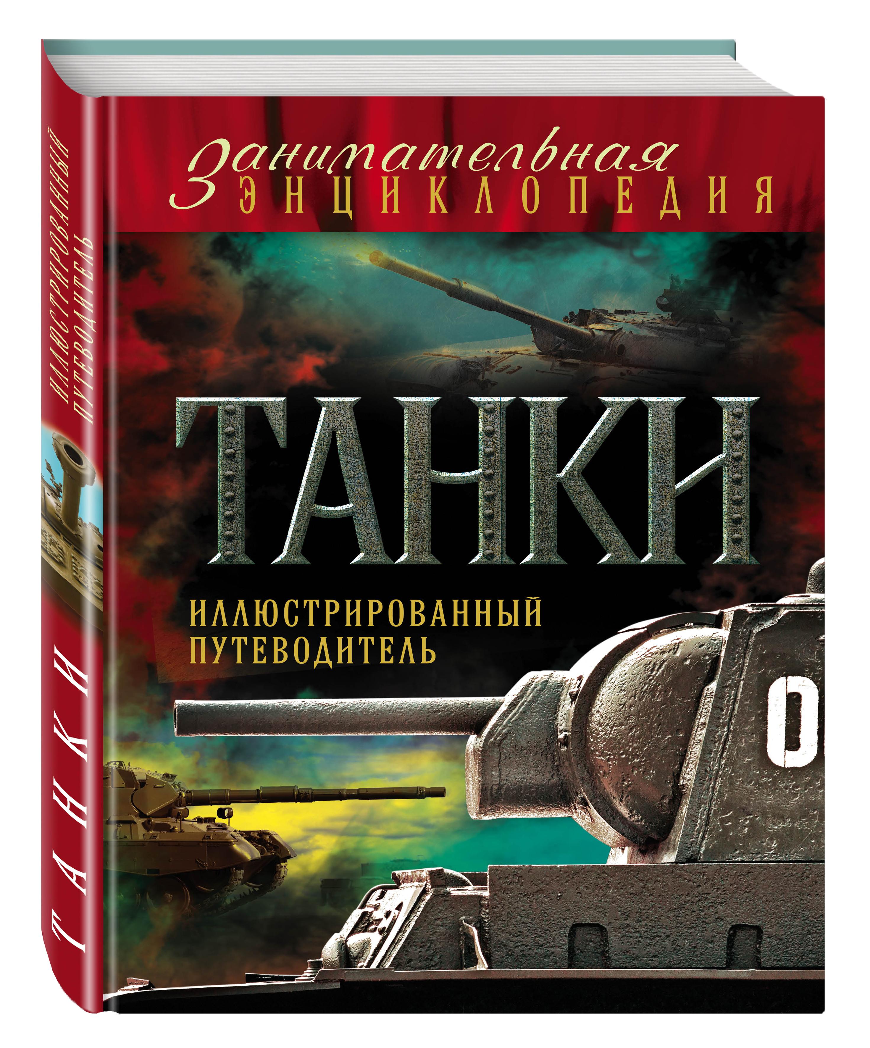 Дмитрий Алексеев, Владимир Симаков Танки: иллюстрированный путеводитель
