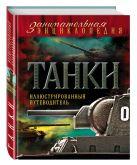 Алексеев Д.С., Симаков В.Г. - Танки: иллюстрированный путеводитель' обложка книги
