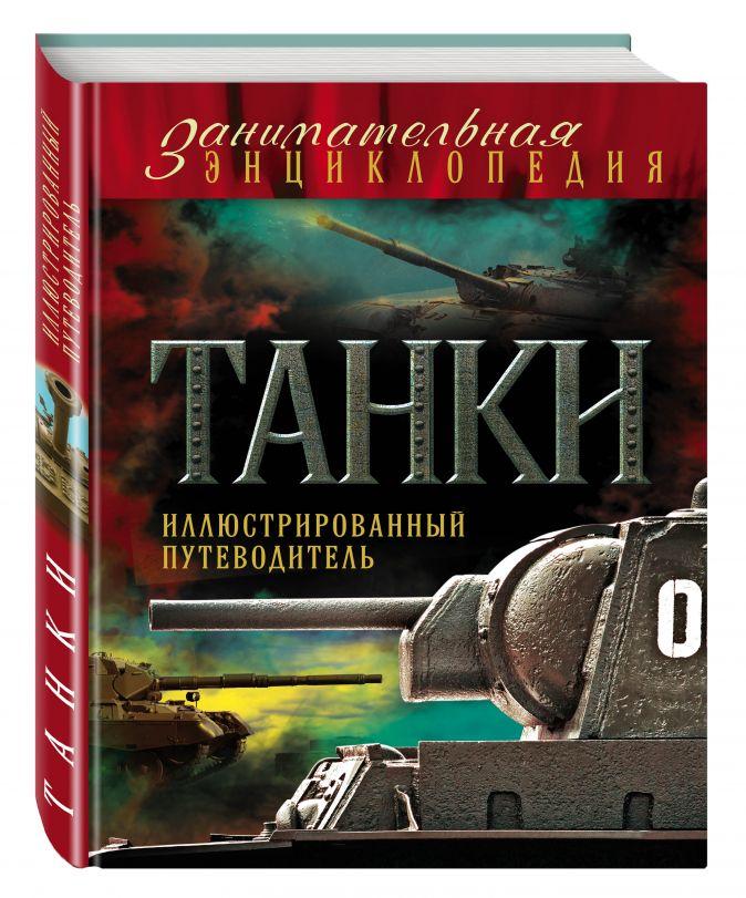 Танки: иллюстрированный путеводитель Дмитрий Алексеев, Владимир Симаков