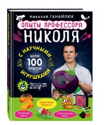 Николай Ганайлюк - Опыты профессора Николя с научными игрушками обложка книги
