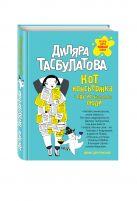 Тасбулатова Д. - Кот, консьержка и другие уважаемые люди' обложка книги