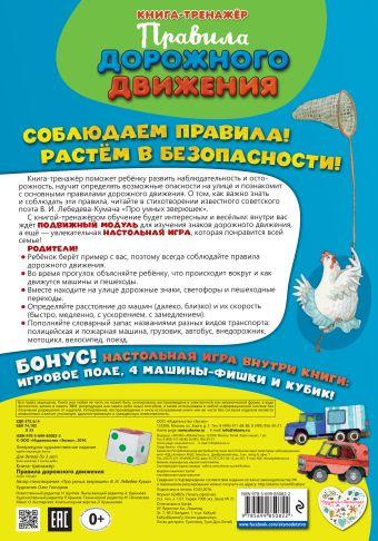 Правила дорожного движения Лебедев-Кумач В.И.