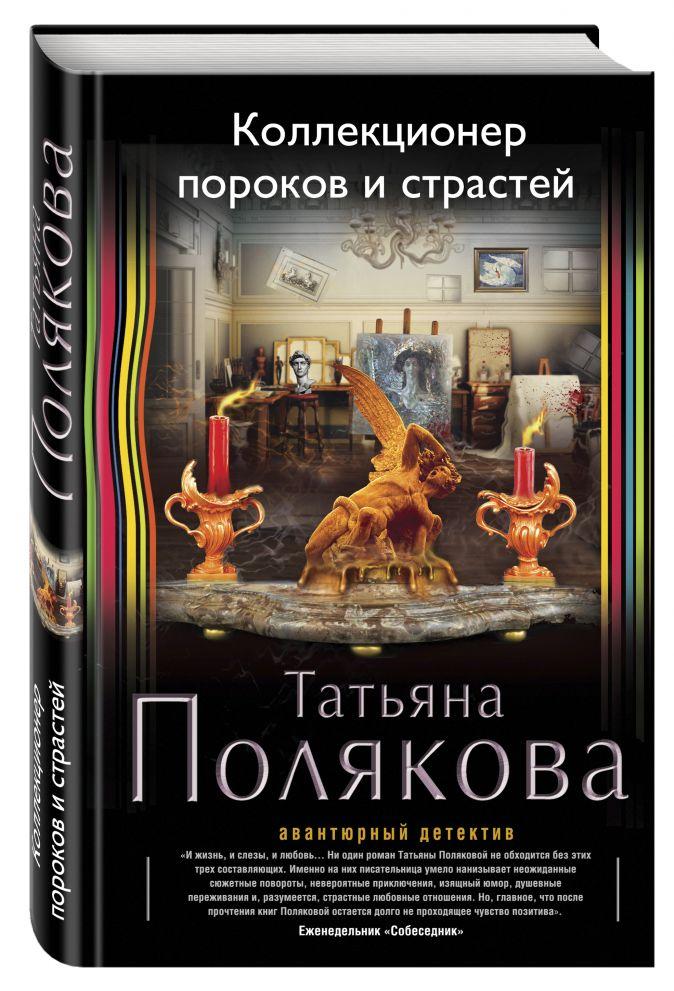 Татьяна Полякова - Коллекционер пороков и страстей обложка книги