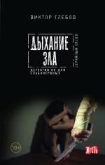 Виктор Глебов - Дыхание зла обложка книги