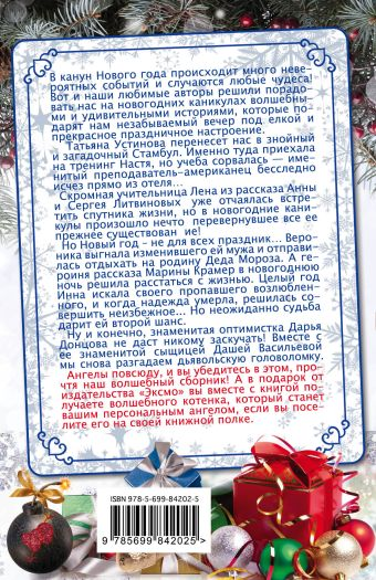 Новогодний детектив Грановская Е., Донцова Д., Зарецкая Л. и др.