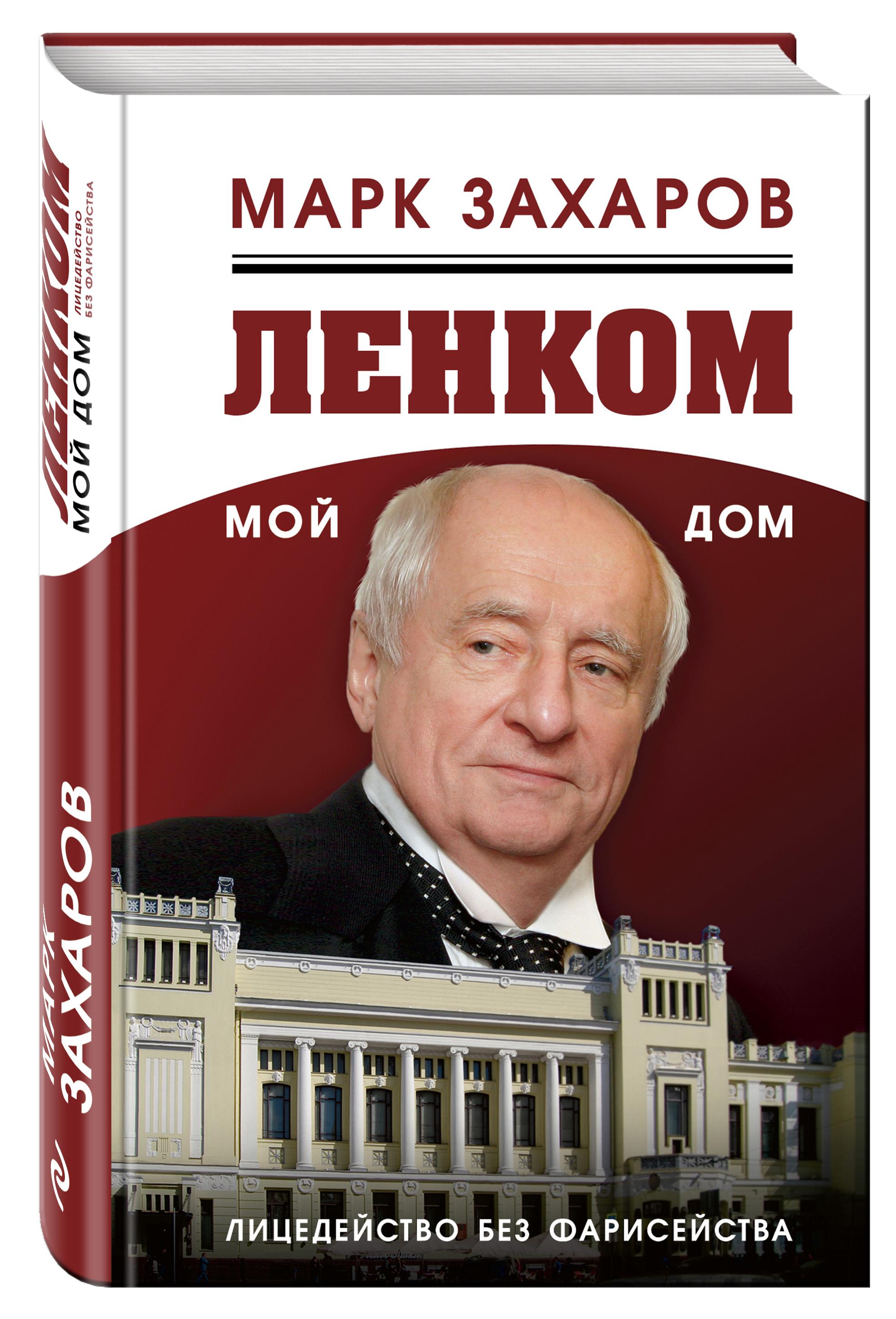 Марк Захаров Ленком – мой дом. Лицедейство без фарисейства билет в ленком официальный сайт