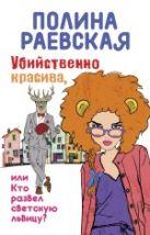 Раевская П. - Убийственно красива, или Кто развел светскую львицу' обложка книги