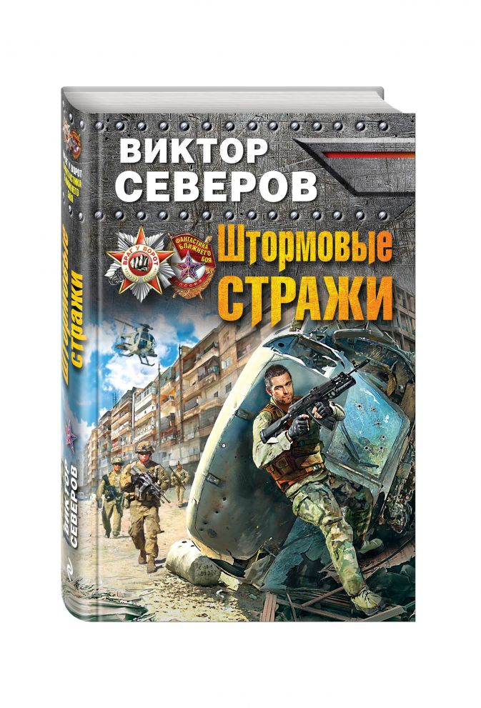 Виктор Северов - Штормовые стражи обложка книги