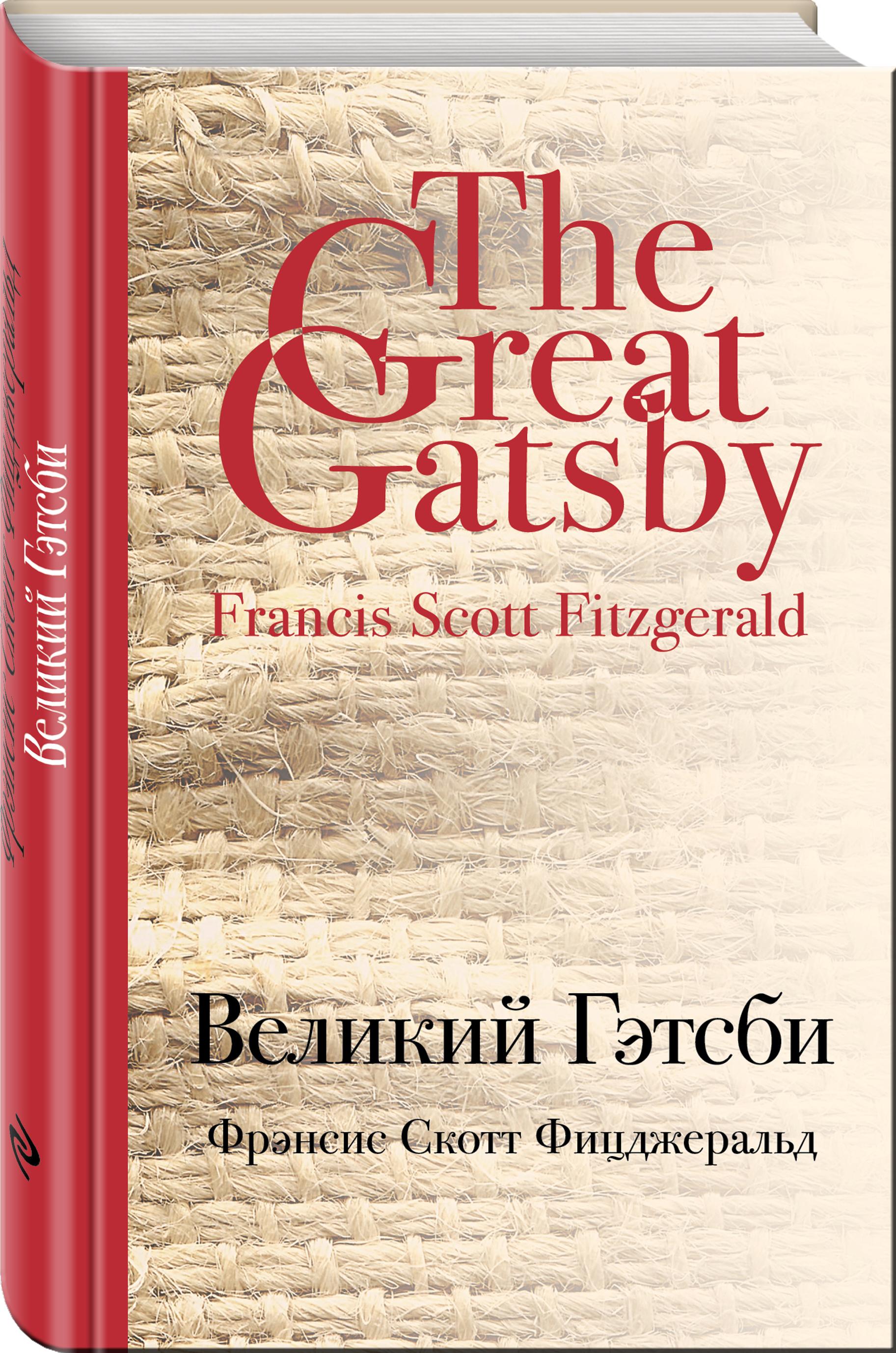 Фрэнсис Скотт Фицджеральд Великий Гэтсби фицджеральд фрэнсис скотт великий гэтсби the great gatsby 3 уровень cd