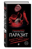 Варго А. - Паразит' обложка книги