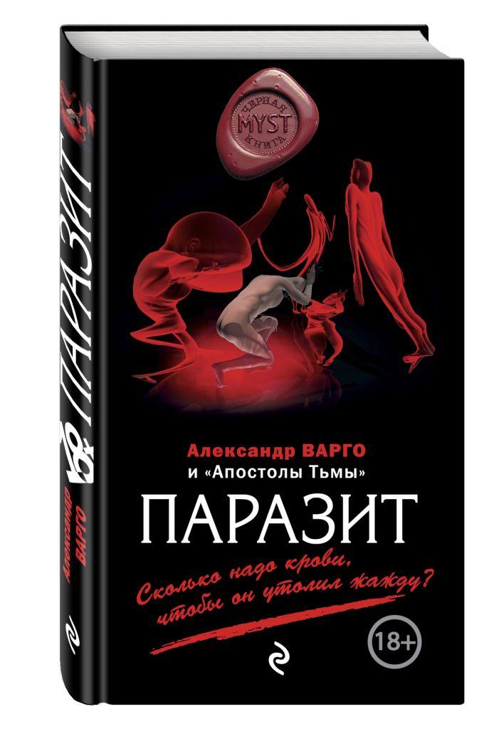 Александр Варго - Паразит обложка книги