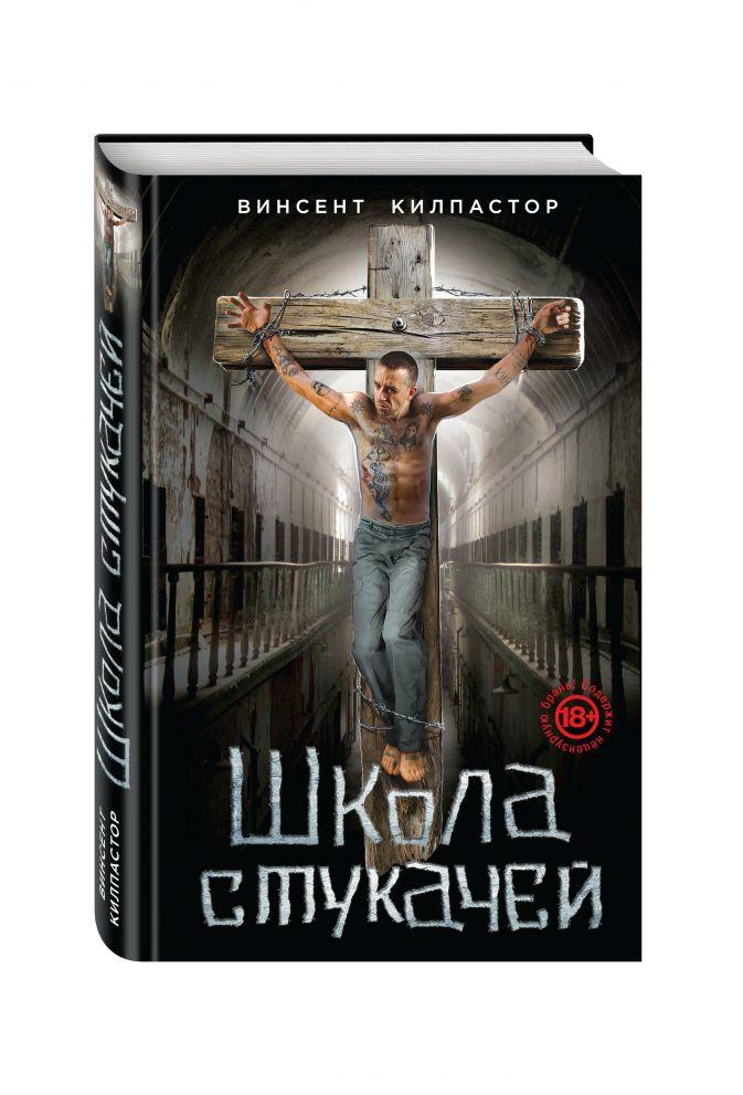 Винсент Килпастор - Школа стукачей обложка книги