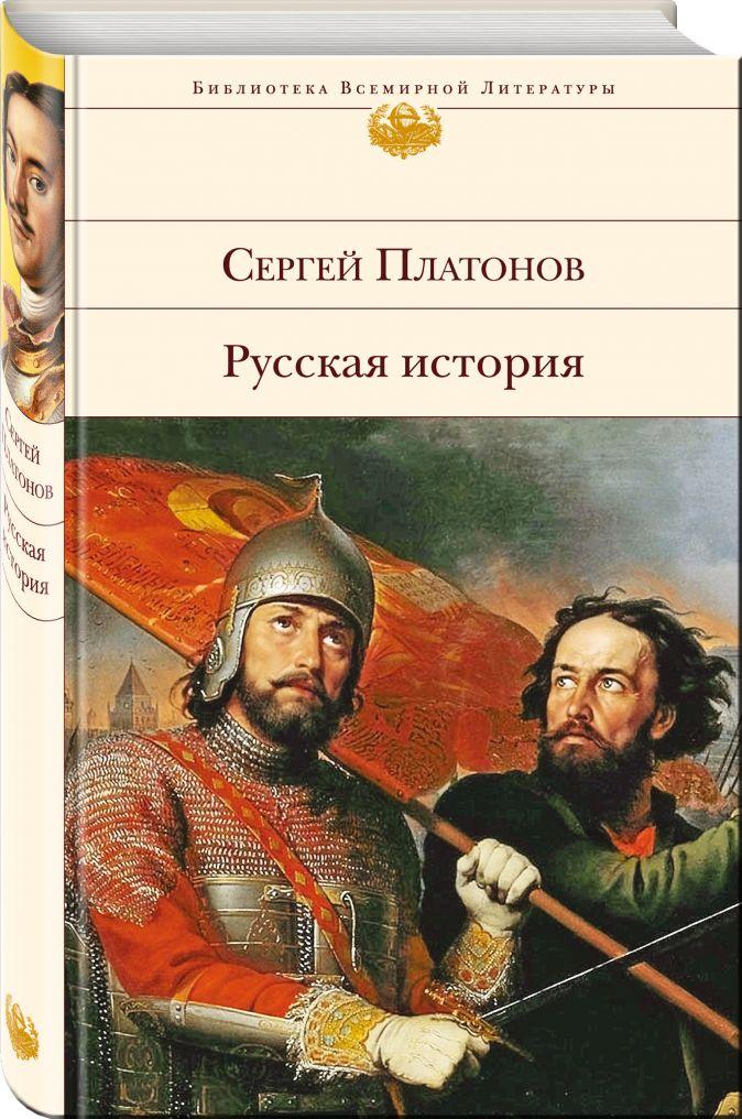 Сергей Платонов - Русская история обложка книги