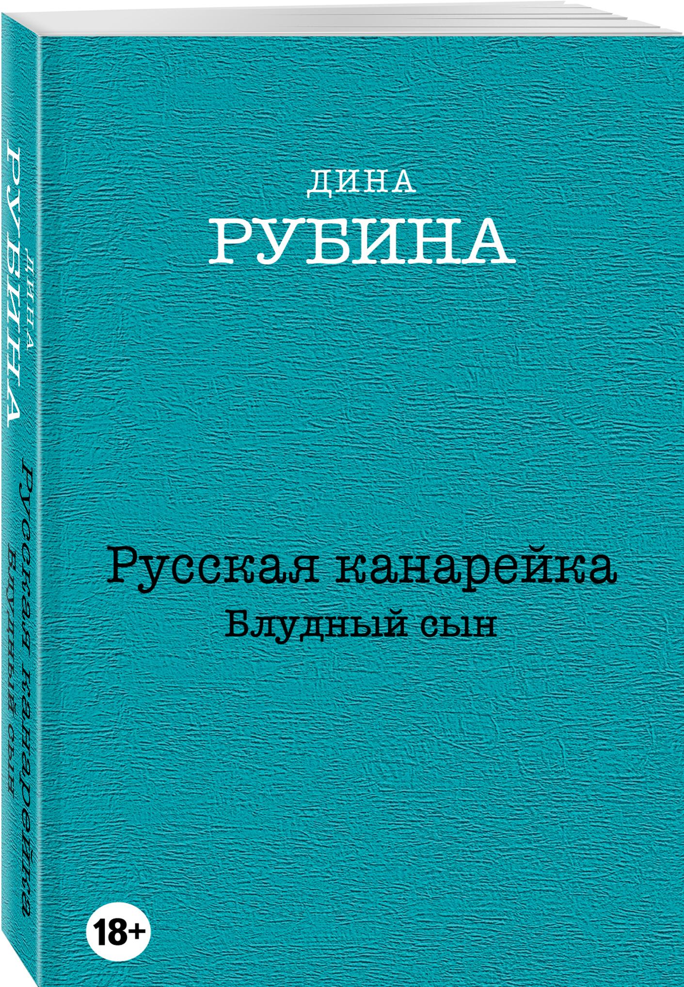 Рубина Д. Русская канарейка. Блудный сын рубина д русская канарейка голос