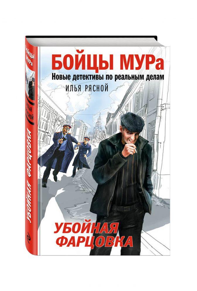 Илья Рясной - Убойная фарцовка обложка книги