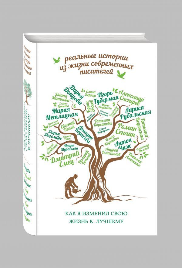 Как я изменил свою жизнь к лучшему Губерман И., Донцова Д., Рубальская Л. и др.