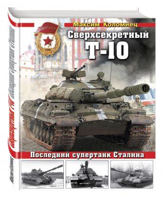 Максим Коломиец - Сверхсекретный Т-10. Последний супертанк Сталина обложка книги
