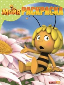 Пчелка Майя. РК № 15033. Волшебная раскраска.
