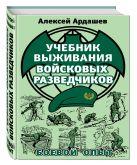 Ардашев А.Н. - Учебник выживания войсковых разведчиков. Боевой опыт' обложка книги