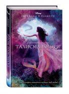 Доннелли Д. - Талисман моря' обложка книги