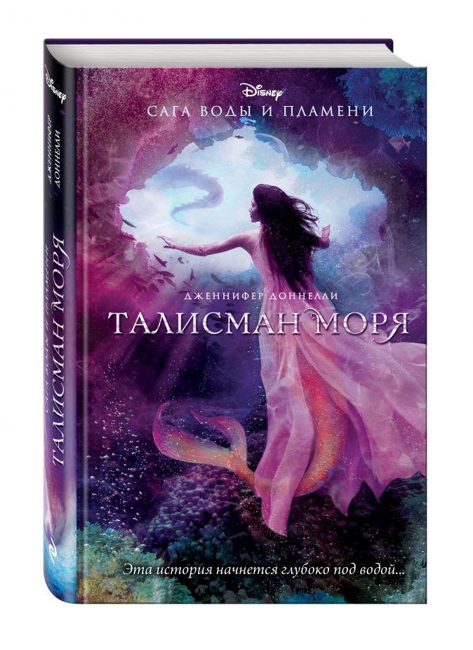 Дженнифер Доннелли - Талисман моря обложка книги