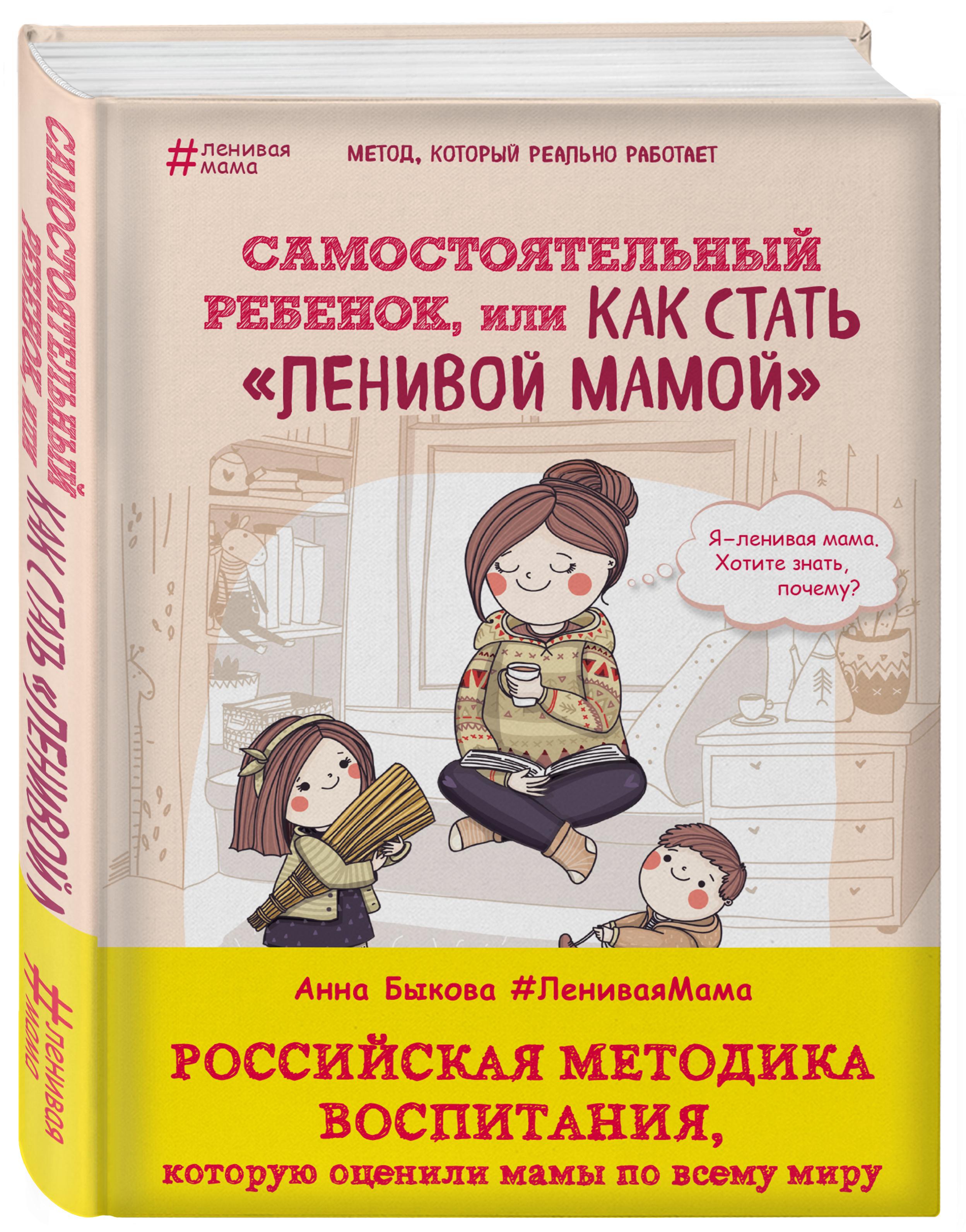 Быкова Анна Александровна Самостоятельный ребенок, или Как стать ленивой мамой