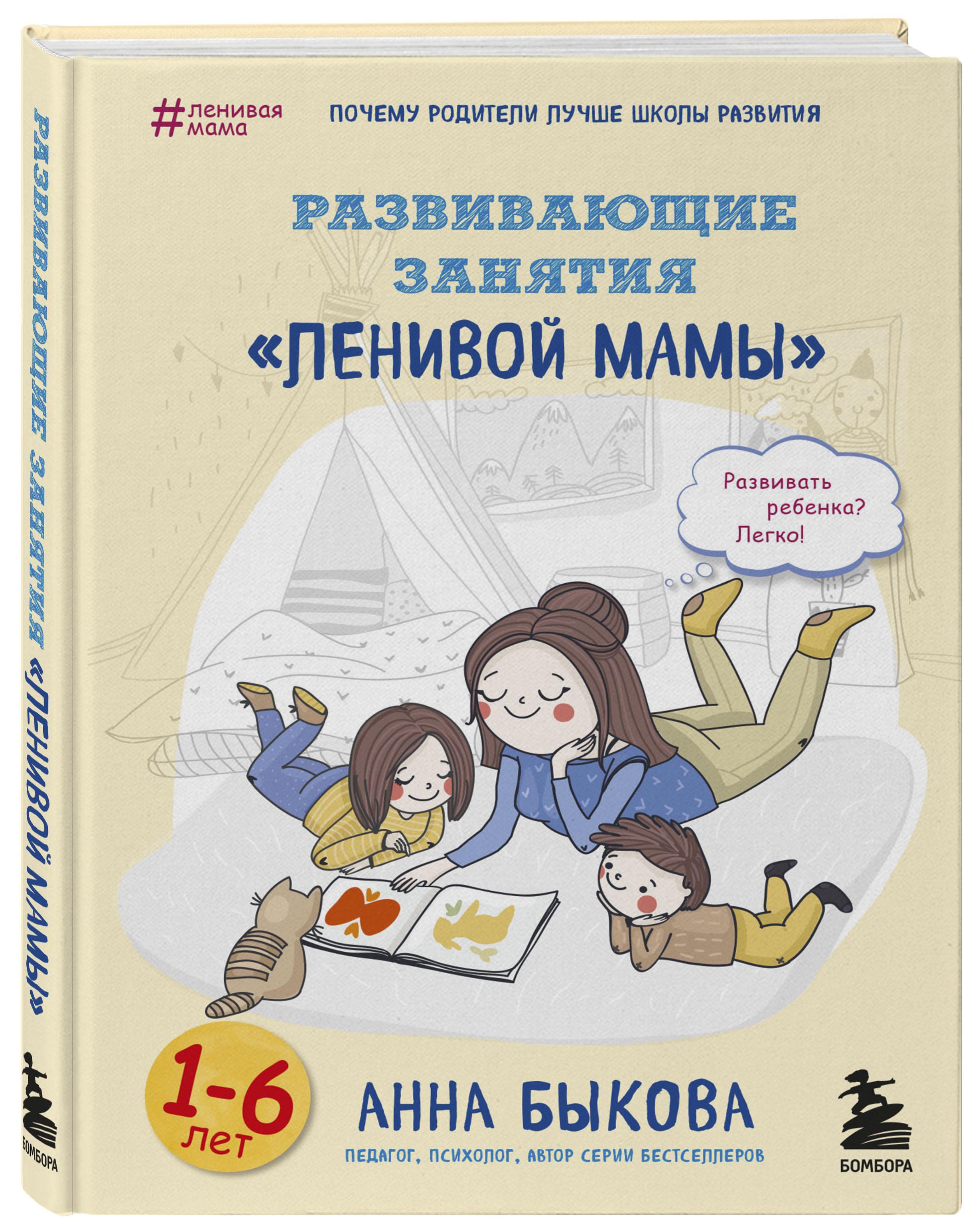 Быкова А.А. Развивающие занятия ленивой мамы быкова а а большая книга ленивой мамы